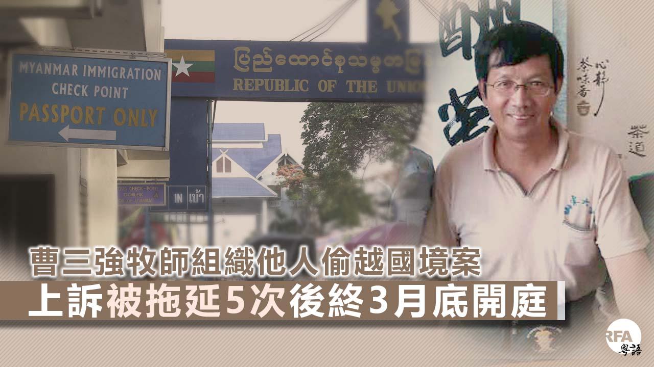 曹三强牧师上诉案被拖延5次 最终押后至3月底开庭