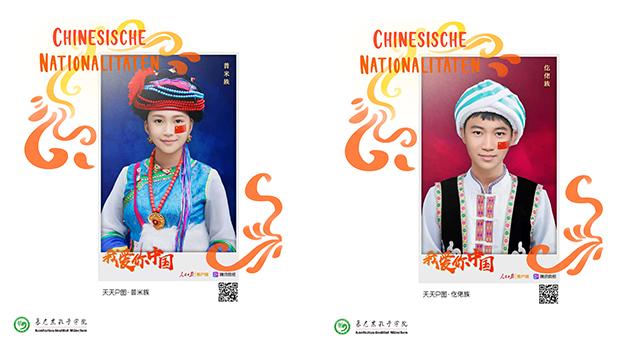 孔子學院社媒上載漢人假扮少數民族並附「愛中國」P圖