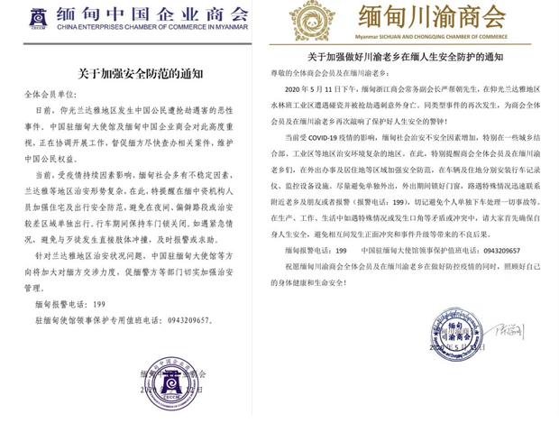 多个缅甸中国商会发出紧急安全预警。(知情人提供 / 2020年5月13日)