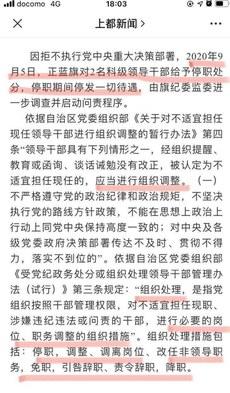 官方警告反漢語教育就是顛覆 內蒙逾百抗爭者被捕或停職停薪