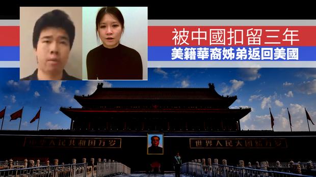 被中國禁止離境三年後 美籍華裔姊弟返回美國