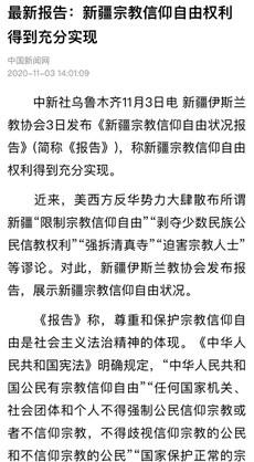 官方报告称新疆充分实现宗教自由 「中国电文」吹哨人以亲身经历揭谎言