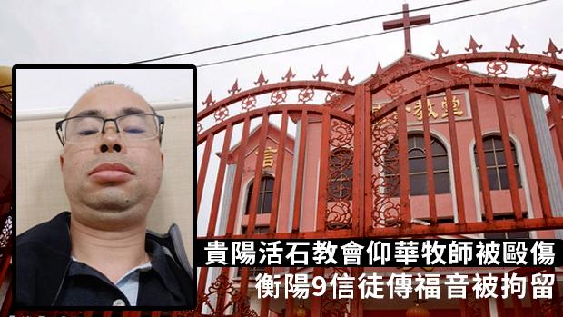 貴陽活石教會仰華牧師被毆傷 衡陽9信徒傳福音被拘