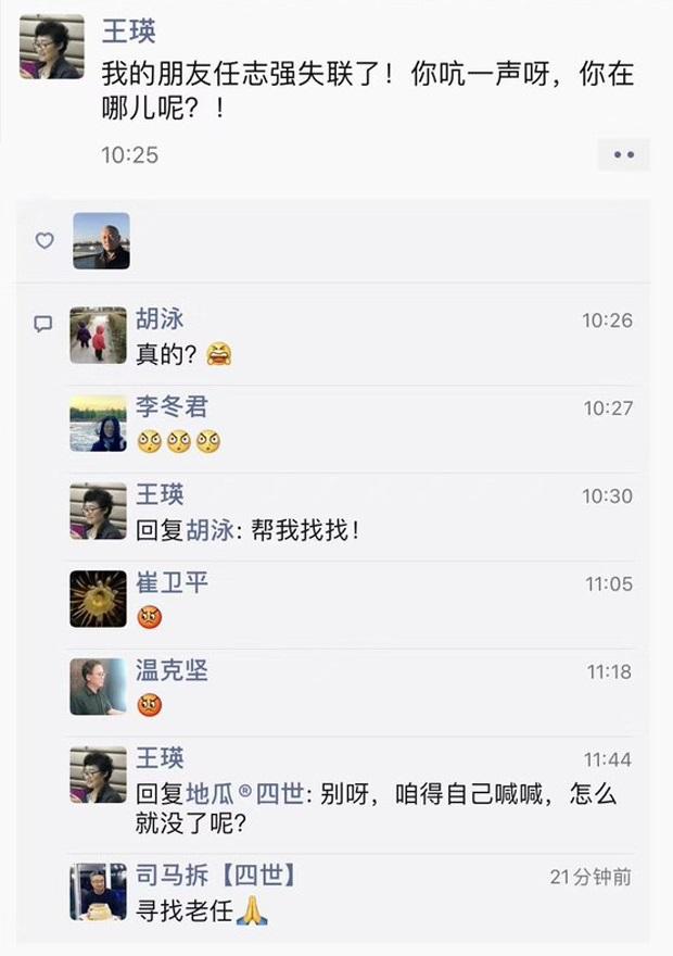 王瑛在社交平台上發帖文說:「我的朋友任志強失聯了!」(大陸社交平台截圖)