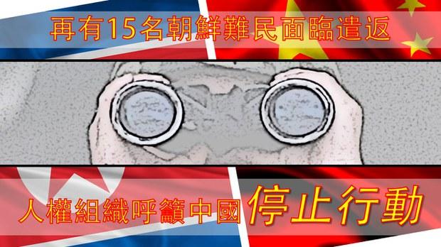 China-Repatriation.jpg
