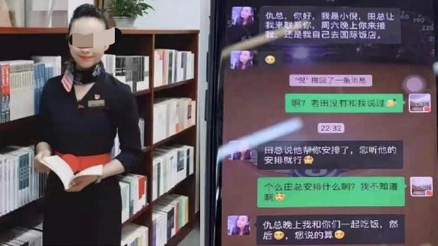 东航卷入性贿赂丑闻 高管涉指派党员空姐诱惑高官