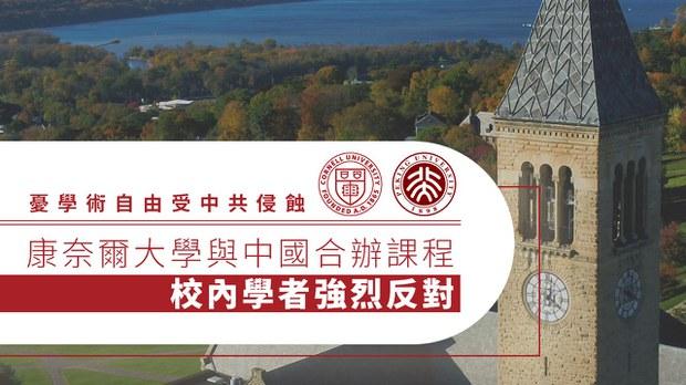 康奈爾大學與中國合辦課程 遭受校內學者強烈反對