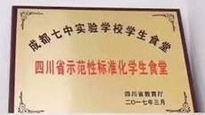 china-school3