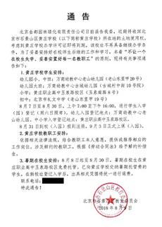 china-school2