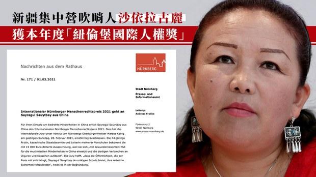 新疆集中營吹哨人沙依拉古麗 獲本年度「紐倫堡國際人權獎」