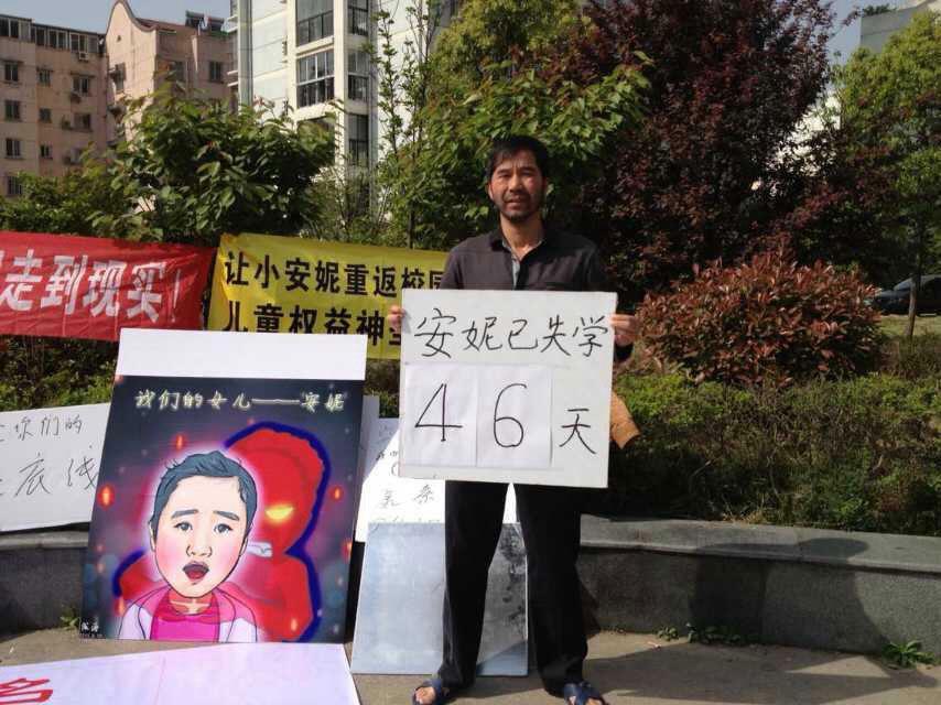 赵海通是新疆人,他于去年6月,因声援安徽民主人士张林女儿小安妮上学事件,曾一度被警方关押。(照片由知情的网友提供)