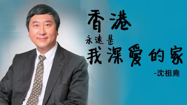 沈祖尧明年赴新加坡发展