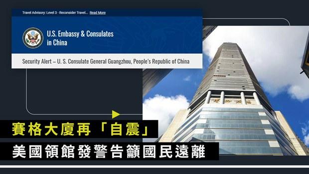 深圳賽格大廈持續無故「自搖自震」 當地傳媒:跟地鐵支線有關