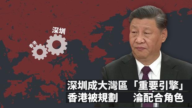 深圳帶頭大灣區:香港被邊緣化?
