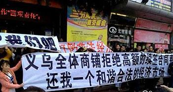 深圳市近千商户12月30日游行到龙岗区政府抗议商场老板疯狂加租及巧立名目征费。(相片由商户胡先生提供)