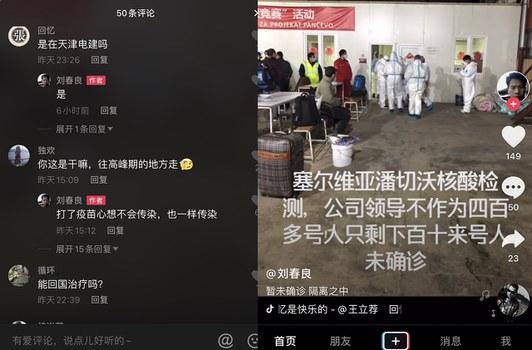 天津電建的外派人員曝光稱,他們在注射了國藥的新冠疫苗後依然在塞爾維亞被感染。(社交網站截圖 / 拍攝時間不詳)