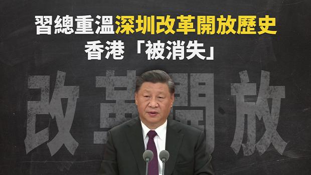 回顾深圳特区四十年历史   习对香港贡献只字不提