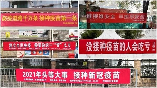 中国各地打疫苗标语千奇百怪 政治化操作令人啼笑皆非