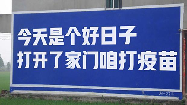打疫苗成为中国网络热搜词。(微博图片)