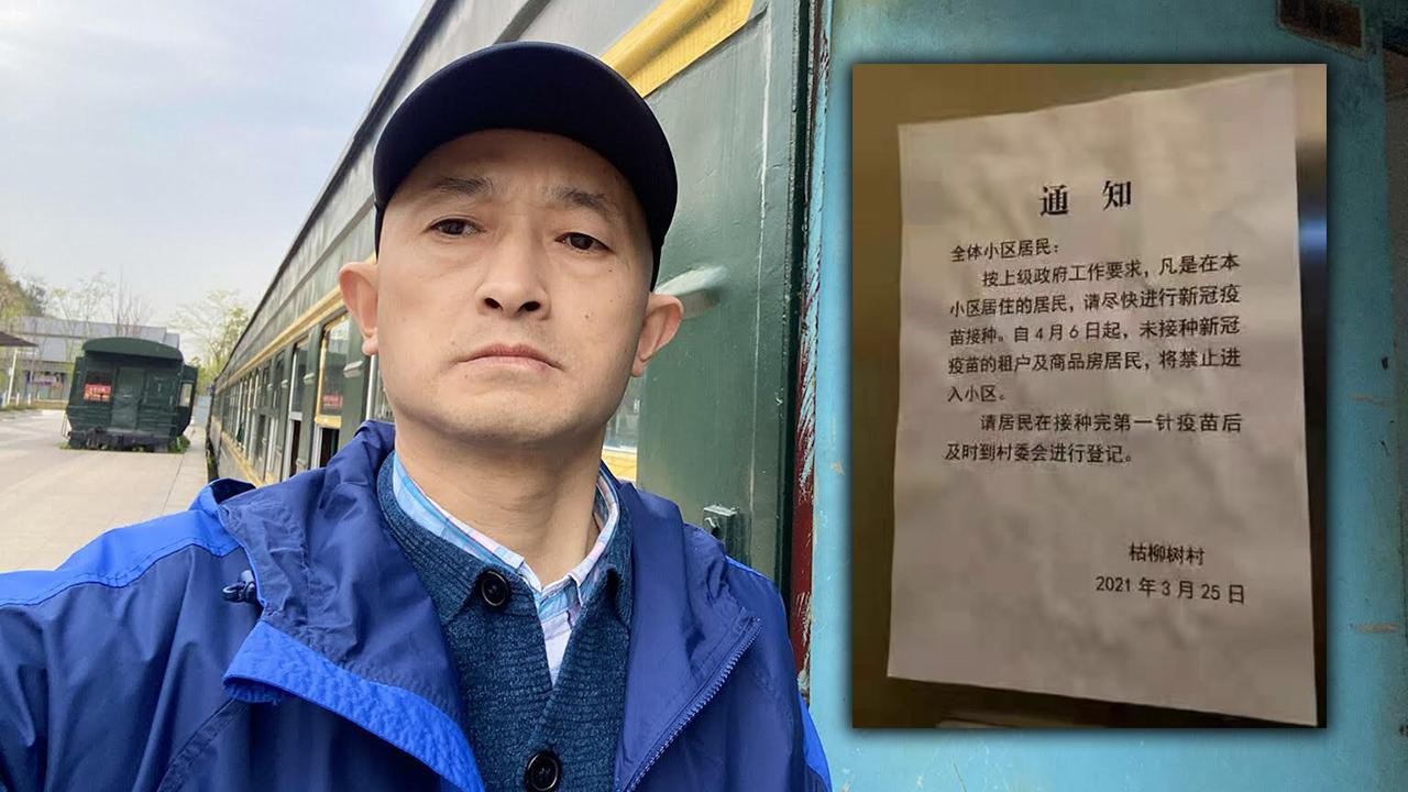 新冠肺炎受害者家属张海。居民如果拒打疫苗,不准回家。(志愿者提供)