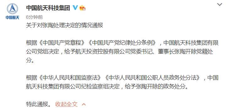 中國航天科技集團通報對張陶的處罰。(網上圖片)