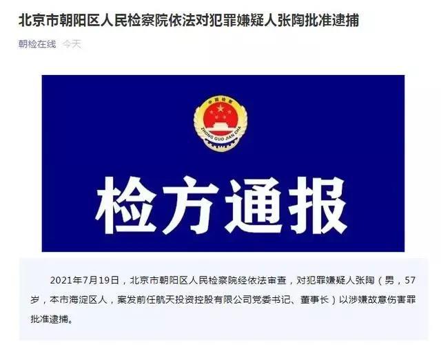 北京市朝陽區檢察院批准逮捕張陶。(網上圖片)