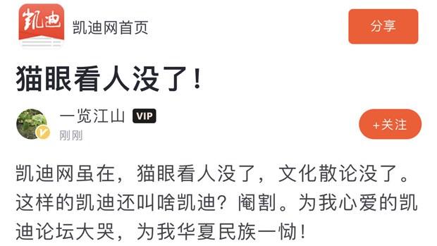 中国言论自由进入隆冬 知名时政论坛「猫眼看人」遭关闭