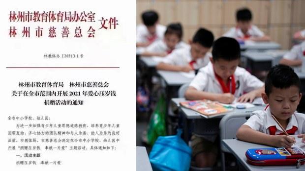 政府覬覦學生壓歲錢 河南林州被譏向孩子「割韭菜」
