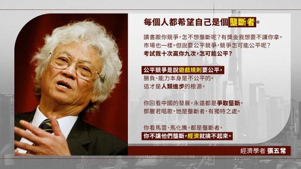 网民借张五常旧作「反习」 「你不让马云、马化腾垄断,中国经济搞不起来」