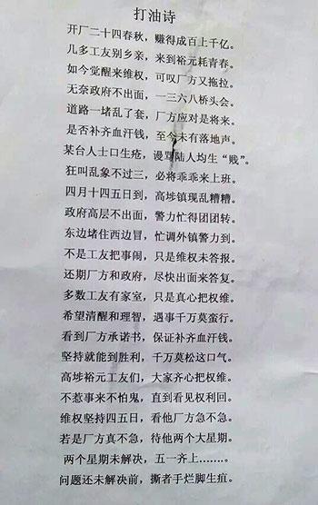 罷工員工用打油詩的形式交代事件始末,更隱諱地寫著5月1日一起上街。(工人攝)