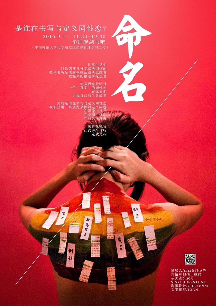化名「西西」的廣州女生不滿大學教材把同性戀劃分為「性心理障礙」,決定控告出版社。 (「西西」提供 / 拍攝日期不詳)