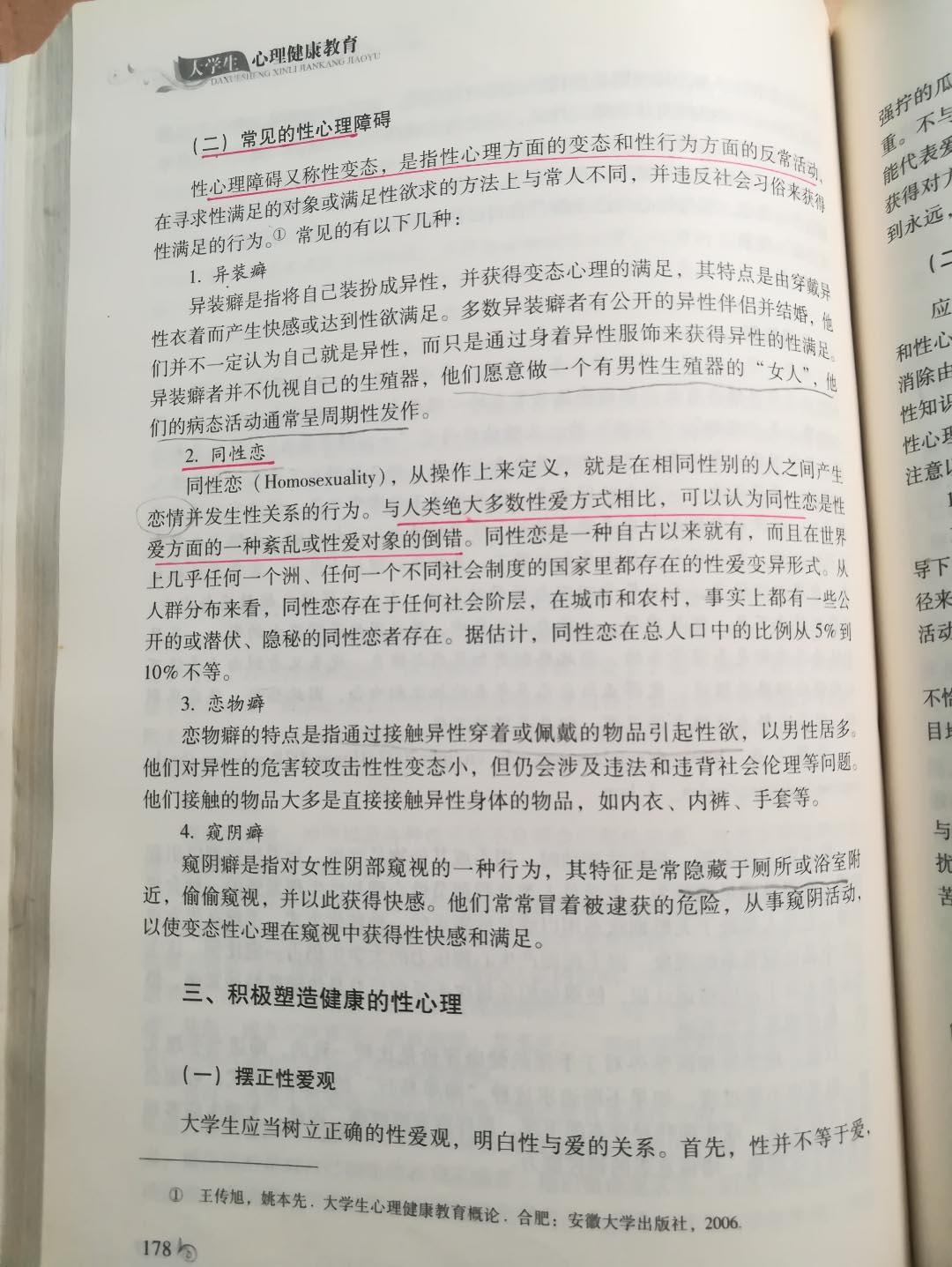 大學教材對同性戀的描述有違中國大陸的精神障礙分類與診斷標準。(「西西」提供 / 拍攝日期不詳)