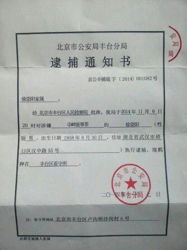 """2014年11月6日,武漢商人徐崇陽因聲援香港,被控""""涉嫌尋釁滋事""""批捕。(推特圖片)"""