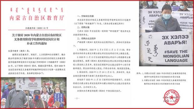内蒙加强文化清洗:四部门全国招聘汉语教师