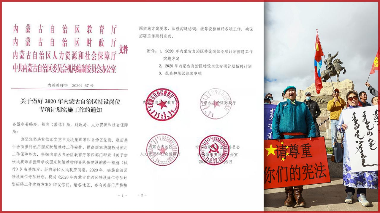 尽管反对声音不断,当局继续大力在内蒙古推动汉化政策。图为内蒙古自治区四个部门联合下文文件。(中国官网)