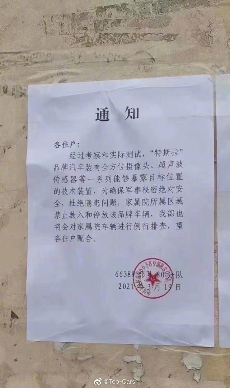 2021年3月19日,中国解放军66389部队80分队向军区大院发出通知。(中国数字时代)