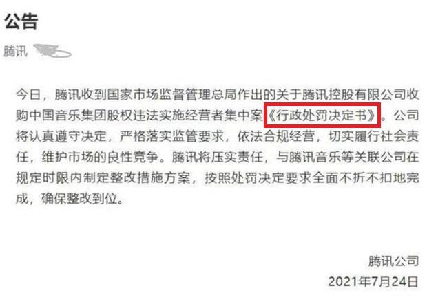 china-tencent2.jpg