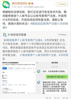 china-tencent4.jpg