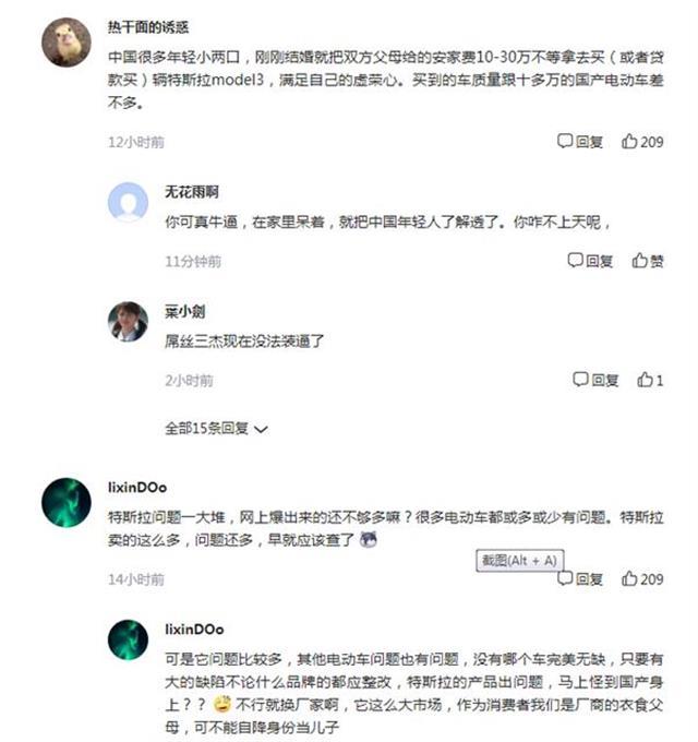 中國部分網民留言排斥特斯拉。(網絡圖片)