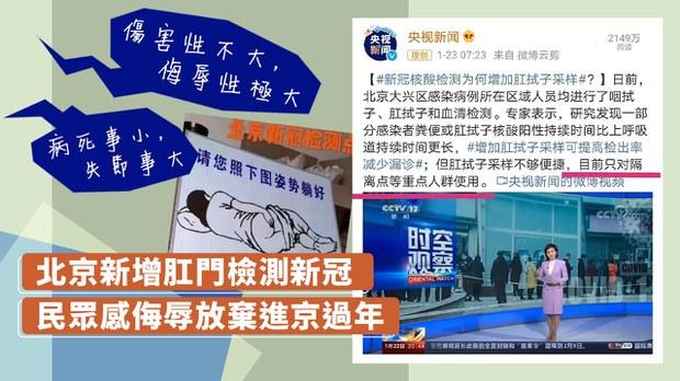 北京新增肛門檢測新冠 民眾感侮辱放棄進京過年