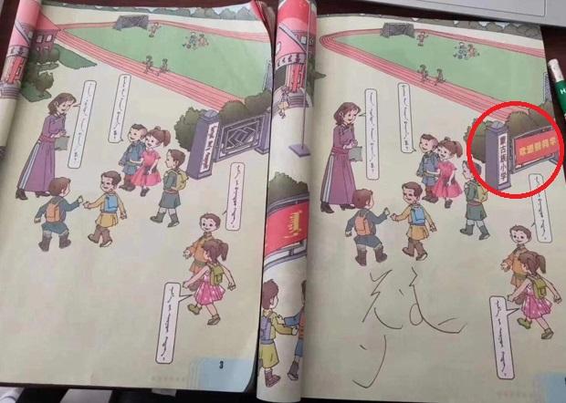 原教科書(左)蒙文寫有蒙古學校,新教材(右)漢語蒙古族小學。(志願者提供)