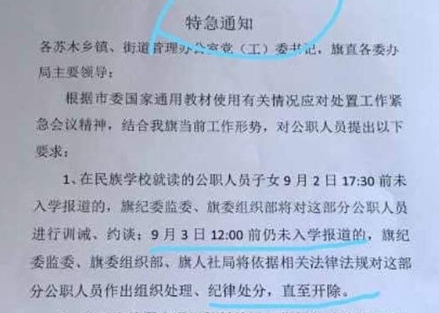 內蒙古教育廳向各蘇木鄉鎮、街道辦及旗屬部門下達「特級通知」。(志願者提供)