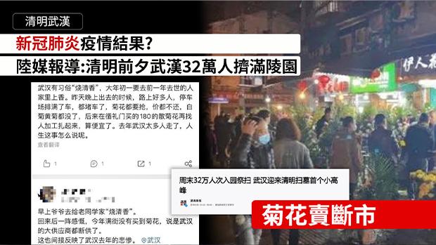 新冠肺炎疫情結果? 陸媒:清明前夕武漢32萬人擠滿陵園 菊花賣斷市
