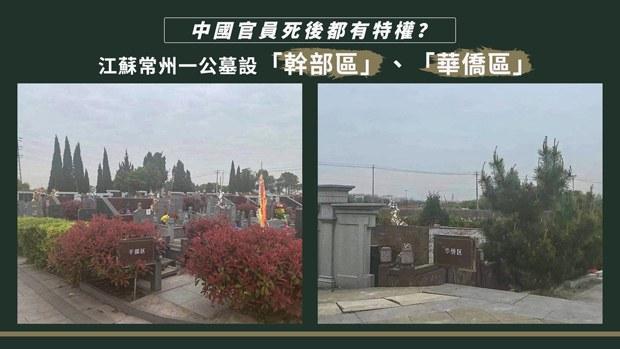 中国官员死后都有特权? 江苏常州一公墓设「干部区」、「华侨区」