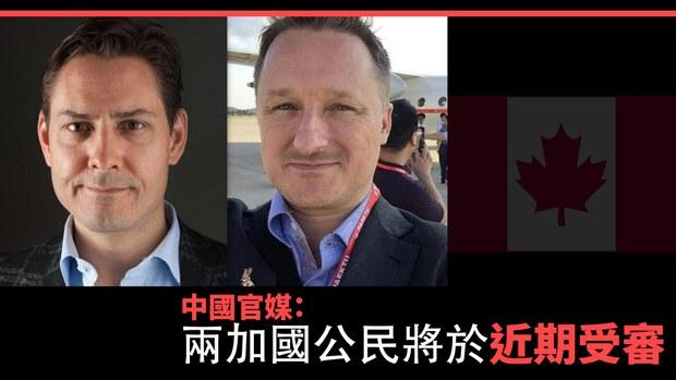 中共官媒:兩加國公民將於近期受審