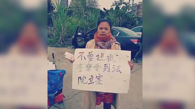 廣東維權人士李碧雲被控盜竊 周二開審公安大為緊張