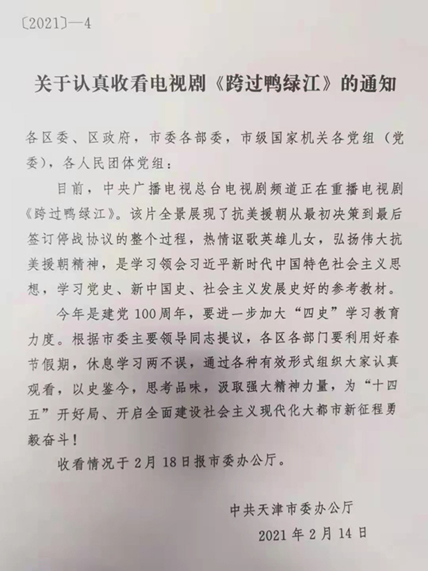 china-tv2.jpg