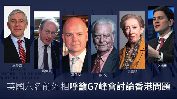 英国六名前外相呼吁G7峰会讨论香港问题