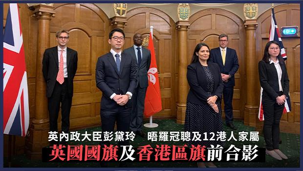 英内政大臣高调会晤罗冠聪及十二港人家属