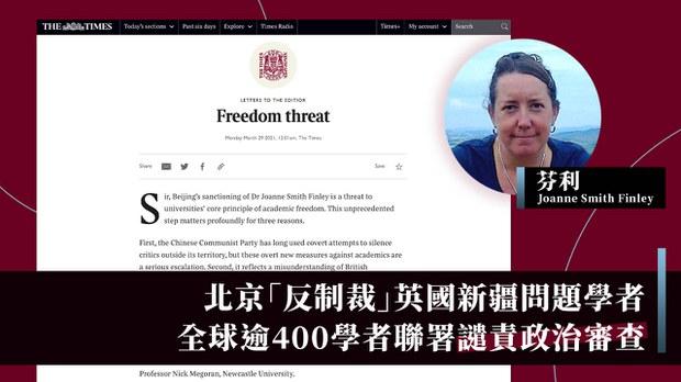 北京「反制裁」英國新疆問題學者 全球逾400學者聯署譴責政治審查
